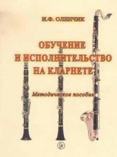 Оленчик. Обучение и исполнительство на кларнете.