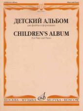 Детский альбом для флейты. (Составитель - Должиков).