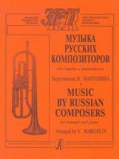 Музыка русских композиторов для трубы. (Составитель - Марголин).