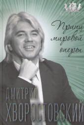 Бенуа. Дмитрий Хворостовский. Принц мировой оперы