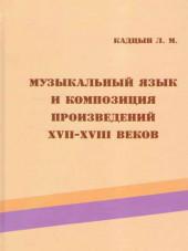 Кадцын. Музыкальный язык и композиция произведений.