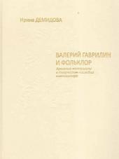 Демидова. Валерий Гаврилин и фольклор.