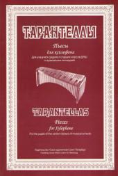 Эстрин. Тарантеллы для ксилофона.