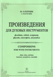 Оленчик. Произведения для духовых инструментов: флейта, гобой, кларнет, фагот, саксофон.