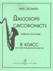 Звонарев. Джазовому саксофонисту. 8 класс.