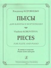 Коровицын. Пьесы для флейты и фортепиано.