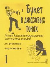 Букет в джазовых тонах - 1. Легкие джазовые транскрипции для фортепиано. (Фиртич).