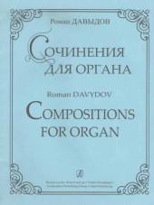 Давыдов. Сочинения для органа.