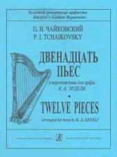 Чайковский. Двенадцать пьес для арфы в переложении К.Эрдели.