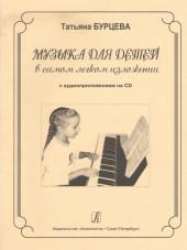 Бурцева. Музыка для детей в самом легком изложении.