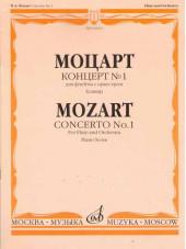 Моцарт. Концерт № 1 для флейты с оркестром.