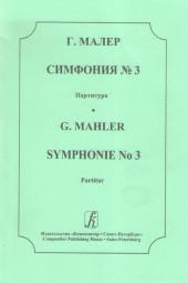 Малер. Симфония № 3. Партитура (118355 )