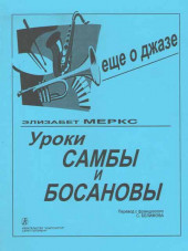 Меркс. Уроки самбы и босановы.