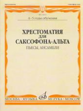 Хрестоматия для саксофона-альта. 4-5 класс. Пьесы, ансамбли. (Шапошникова).