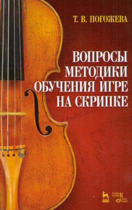 Погожева. Вопросы методики обучения игре на скрипке.