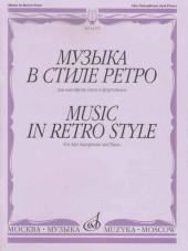 Музыка в стиле ретро для саксофона-альта и фортепиано.