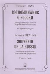 Брамс. Воспоминание о России. Транскрипции в 4 руки.