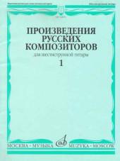 Произведения русских композиторов для 6-струнной гитары. Выпуск 1. Составитель Агабабов.