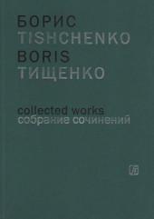 Тищенко. Собрание сочинений, том 2. Ярославна(Затмение). Клавир балета.
