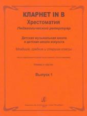 Кларнет in B. Хрестоматия. Составитель Николаева.