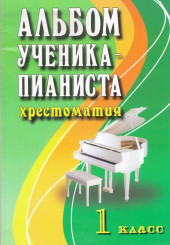 Альбом ученика-пианиста. Хрестоматия 1 класс. Составитель Цыганова, Королькова.