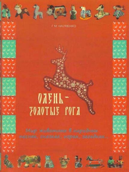 Науменко. Олень - золотые рога. Мир животных в народных песнях, сказках, играх, загадках.