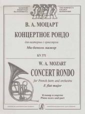 Моцарт. Концертное рондо для валторны (371).