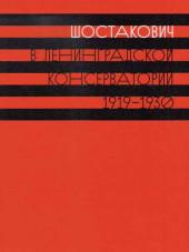 Ковнацкая. Шостакович в Ленинградской консерватории 1919-1930 (в 3х томах)