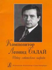 Соловьев. Композитор Балай. Певец советского народа.