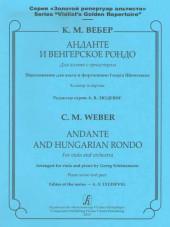 Вебер. Анданте и венгерское рондо для альта