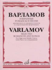 Варламов. Избранные романсы и песни.