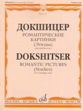 Докшицер. Романтические картинки (этюды) для труб