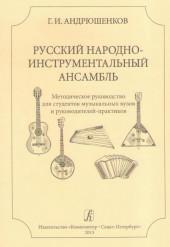 Андрюшенков. Русский народно-инструментальный ансамбль. Методическое руководство.