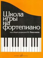 Николаев. Школа игры на фортепиано.