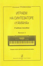"""Трифонова. Играем на синтезаторе """"Yamaha"""". Выпуск 3."""