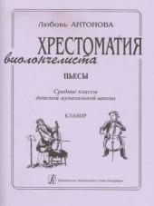 Антонова. Хрестоматия виолончелиста. Пьесы. Средние классы.