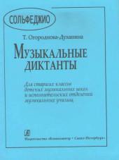 Огороднова-Духанина. Музыкальные диктанты для старших классов ДМШ.