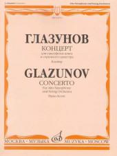 Глазунов. Концерт для саксофона-альта