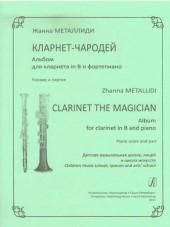 Металлиди. Кларнет-чародей. Альбом для кларнета и фортепиано