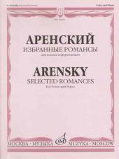 Аренский. Избранные романсы