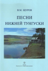 Щуров. Песни Нижней Тунгуски.
