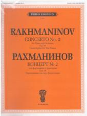 Рахманинов. Концерт № 2 для фортепиано с оркестром. Сочинение 18.