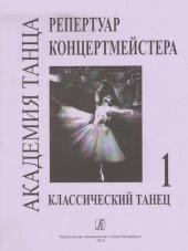 Академия танца. Выпуск 1. Классический танец.