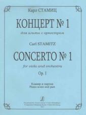 Стамиц. Концерт № 1 для альта.