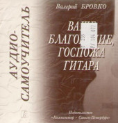 Компакт-диск Бровко. Аудио-самоучитель.