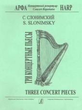 Слонимский. Три концертные пьесы для арфы.