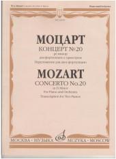 Моцарт. Концерт № 20 ре минор для двух фортепиано.