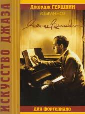 Гершвин. Избранное. Искусство джаза для фортепиано.