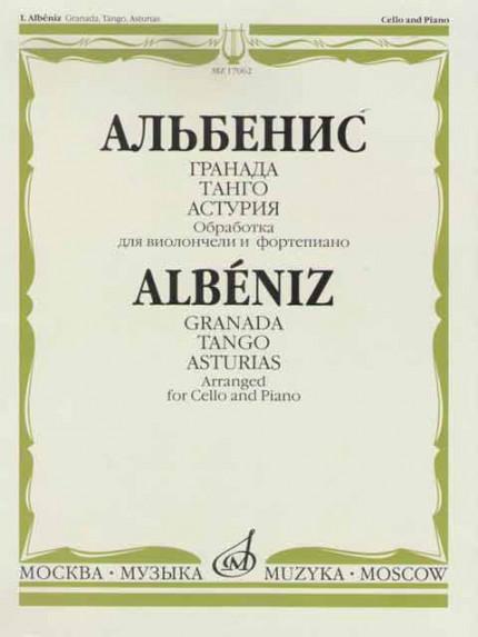 Альбенис. Гранада, танго, астурия для виолончели