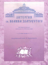 Березовский. Священная Литургия И.Златоуста для женского или детского хора.